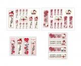 『ネームシール』(税込価格:各300円)