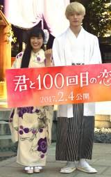 晴れ着姿を披露した(左から)miwa、坂口健太郎 (C)ORICON NewS inc.