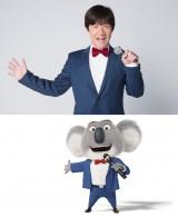 『SING/シング』で見た目も似ている(?)バスター・ムーンの日本語吹き替え声優を務める内村光良 (C)Universal Studios.