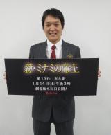 『新・ミナミの帝王』で萬田銀次郎を演じる千原ジュニア (C)関西テレビ