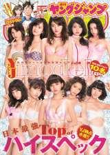 『週刊ヤングジャンプ』7号表紙画像 (C)kisimari(W)/集英社