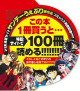1月12日発売のサンデーうぇぶりコミックス「1冊買うと100冊読める!!キャンペーン」実施中