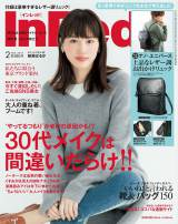 『InRed』2月号表紙