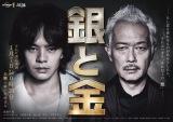 1月7日スタート、テレビ東京系土曜ドラマ24『銀と金』(C)テレビ東京