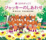 15周年記念絵本『ジャッキーのしあわせ』(1月18日発売)