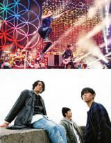 コールドプレイ(写真上)の東京ドーム公演ゲストアクトに決定したRADWIMPS