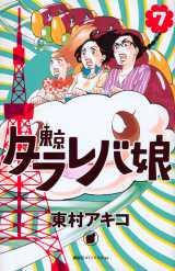 『東京タラレバ娘 7』が本ランキングのコミック部門で同シリーズ初の1位を獲得(東村アキコ/講談社)
