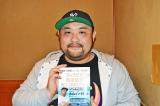 『フィリピン英語留学 潜入DVDブック』の著者を務めた丸山ゴンザレス (C)oricon ME inc.