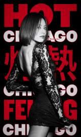 5年ぶりにブロードウェイミュージカル『CHICAGO』に出演する米倉涼子