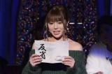 『有吉反省会』に出演する住谷杏奈 (C)日本テレビ