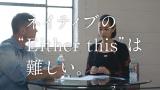 水原希子が出演するNOVAの新CM「レッスン」篇 CMカット