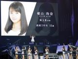 横山玲奈(よこやま・れいな)がファンの前に=東京・日本武道館で行われた『モーニング娘。'16コンサートツアー秋〜MY VISION〜』 (C)ORICON NewS inc.
