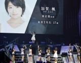 加賀楓(かが・かえで)がファンの前に=東京・日本武道館で行われた『モーニング娘。'16コンサートツアー秋〜MY VISION〜』より (C)ORICON NewS inc.