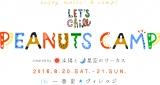 音楽キャンプフェス『PEANUTS CAMP』