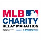 『MLBチャリティーリレーマラソン』