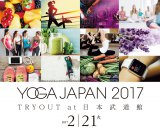 『YOGA JAPAN 2017 TRYOUT at 日本武道館』