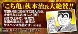 『約束のネバーランド』2巻のオビ(C)秋本治・アトリエびーだま/集英社