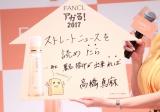 『ファンケル×東京タラレバ娘「アガる日」制定記念発表会』の模様(C)ORICON NewS inc.
