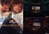 『TITANIC LIVE 2016 タイタニック in コンサート』