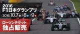 2016 FIA F1日本グランプリレース
