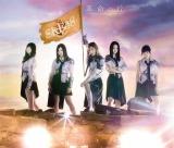 SKE48 2ndアルバム『革命の丘』通常盤Type-A
