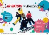 今月末からスノーボードウェアを着た[Alexandros]がJR東日本各駅に登場