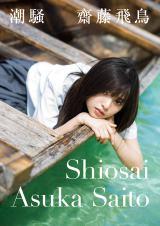 1st写真集『潮騒』(幻冬舎)の表紙(撮影:細居幸次郎)