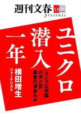 電子書籍オリジナル作品『ユニクロ潜入一年』(文藝春秋)