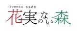 テレビ東京のドラマ特別企画 松本清張『花実のない森』2017年放送予定
