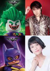 『レゴバットマン ザ・ムービー』日本語吹き替え版声優を務める子安武人、沢城みゆき