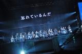 欅坂46ワンマンライブの模様 (C)ORICON NewS inc.