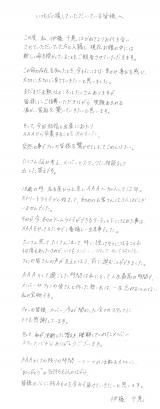 AAA・伊藤千晃の直筆メッセージ