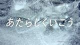 キリン氷結新CM『あたらしくいこう 中居正広』篇が31日よりオンエア