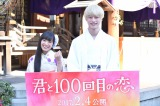 1月に行われた東京大神宮での大ヒット祈願イベント。miwaは白地に紫の梅模様の着物、坂口は白の袴姿の晴れ着で登場した。