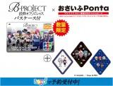 『B-PROJECT〜鼓動*アンビシャス〜』おさいふPonta