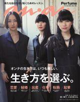 『anan』2040号の表紙を飾ったPerfume