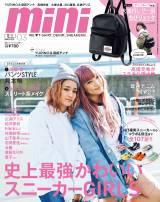 『mini』3月号表紙(宝島社)