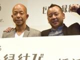 バイきんぐ(左から)小峠英二、西村瑞樹 (C)ORICON NewS inc.