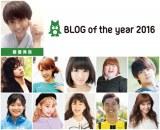 小林麻央ら『BLOG of the year 2016』受賞者