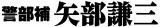 完全撮り下ろし新作ドラマ『警部補 矢部謙三〜人工頭脳 (ZUNOU) VS人工頭毛(ZUMOU)〜』3月7日配信スタート