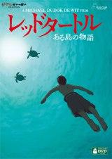 アニー賞インディペンデント作品賞を受賞した『レッドタートル ある島の物語』(画像はDVDのパッケージ)