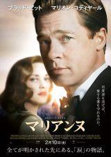 映画『マリアンヌ』ポスター (C)2016 Paramount Pictures. All Rights Reserved.