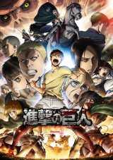 アニメ『進撃の巨人』Season 2 最新ビジュアル