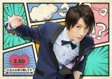 2.5次元で活躍する俳優・鈴木拡樹がMCを務める新番組『2.5次元男子推しTV 』WOWOWでスタート(C)WOWOW