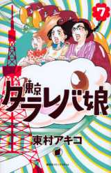 『東京タラレバ娘 7』(東村アキコ/講談社)