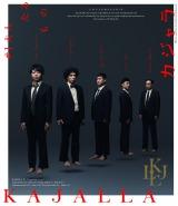 小林賢太郎の作・演出による、新しいコントブランド「カジャラ」。旗揚げ公演となる『大人たるもの』Blu-rayは3月15日発売。4286円(本体)+税 (C)2016TWINKLE CORPORATION