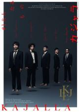 小林賢太郎の作・演出による、新しいコントブランド「カジャラ」。旗揚げ公演となる『大人たるもの』DVDは3月15日発売。3333円(本体)+税 (C)2016TWINKLE CORPORATION
