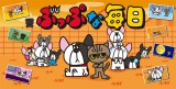 槇原敬之の愛犬・愛猫がアニメーションに。ショートアニメ『ぶっぷな毎日』、関西テレビで放送決定(C)「ぶっぷな毎日」製作委員会