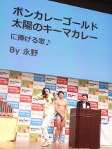 大塚食品「ボンカレーゴールド」「ボンカレーネオ」新商品発表会の模様 (C)ORICON NewS inc.