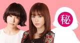 フジテレビ系ドラマ『人は見た目が100パーセント』の3人目の「女子力ゼロの理系女子」は後日発表 (C)フジテレビ